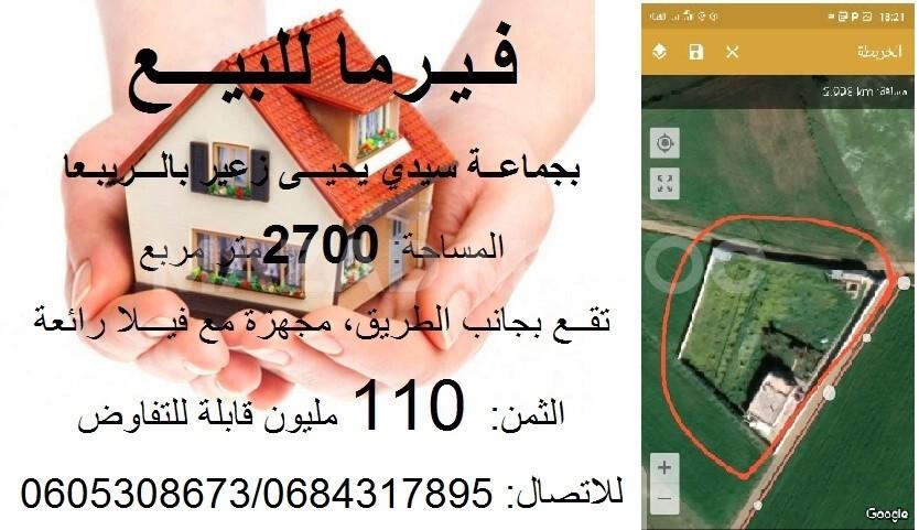 فـيـرما للبيـــع بجماعــة سيدي يحيـــى زعير بالـــريبـعا المساحة: 2700متر مربع