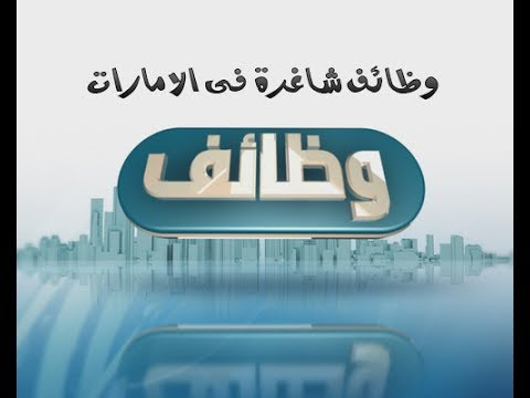 وظائف إدارة و تسويق بالخليج العربي