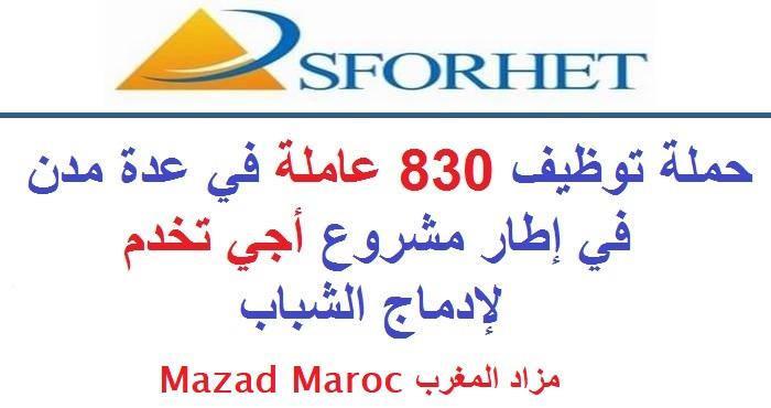 سفوريت: حملة توظيف 600 عاملة و60 عامل لحساب شركة مختصة في مجال السيارات