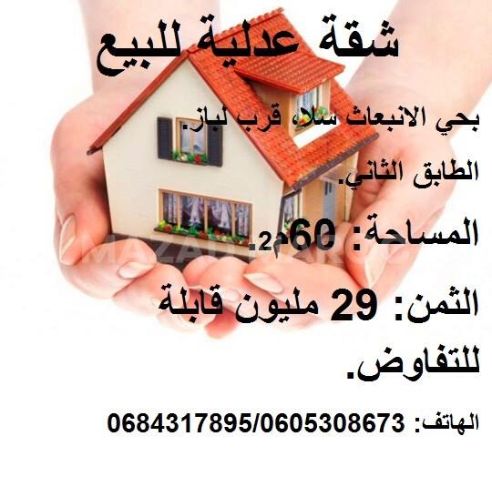 Appartement a vendre a sale 60m2